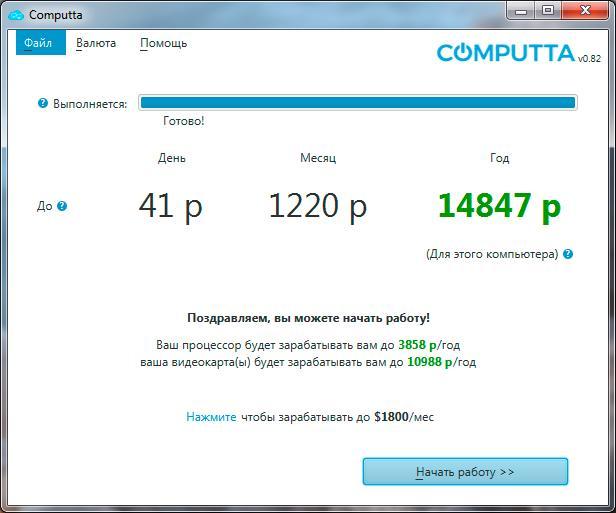 программа для майнинга биткоинов на русском языке
