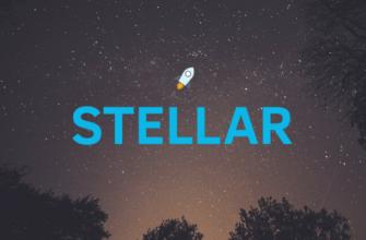 Stellar не оставит шанса конкурентам