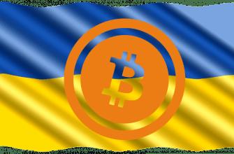 Госфинмониторинг Украины обнародовал официальную позицию по криптовалютам