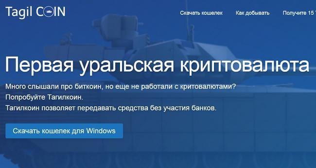 Депутат Госдумы требует заблокировать сайт криптовалюты Tagilcoin