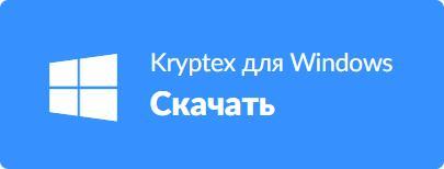 Скачать криптекс