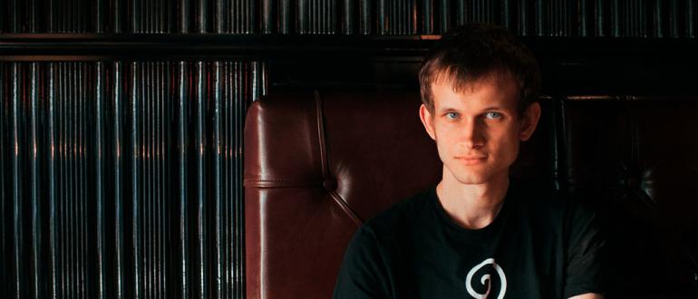 Виталий Бутерин решил проблему масштабируемости сети Ethereum