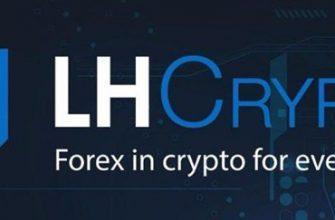 LH-Crypto – можно ли доверить свои деньги этому криптоброкеру ?