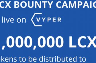 ✔️ Принимаем участие в крутой Bounty-компании от проекта LCX