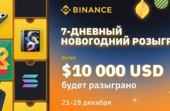 $10 000 USD будет разыграно! — 7-дневный новогодний розыгрыш